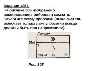 Задание 1257. На рисунке 305 изображено расположение приборов в комнате. Наче