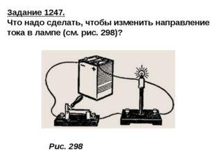 Задание 1247. Что надо сделать, чтобы изменить направление тока в лампе (см.