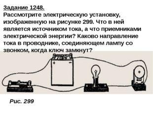 Задание1248. Рассмотрите электрическую установку, изображенную на рисунке 29