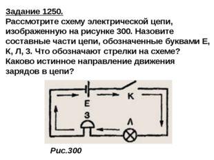 Задание 1250. Рассмотрите схему электрической цепи, изображенную на рисунке 3