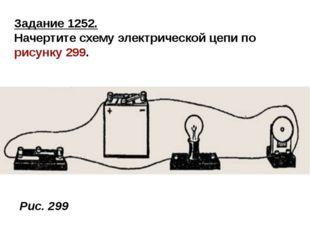 Задание 1252. Начертите схему электрической цепи порисунку 299. Рис. 299