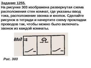 Задание 1255. На рисунке 303 изображена развернутая схема расположения стен к