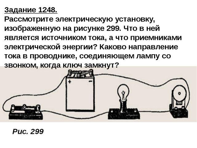 Задание1248. Рассмотрите электрическую установку, изображенную на рисунке 29...
