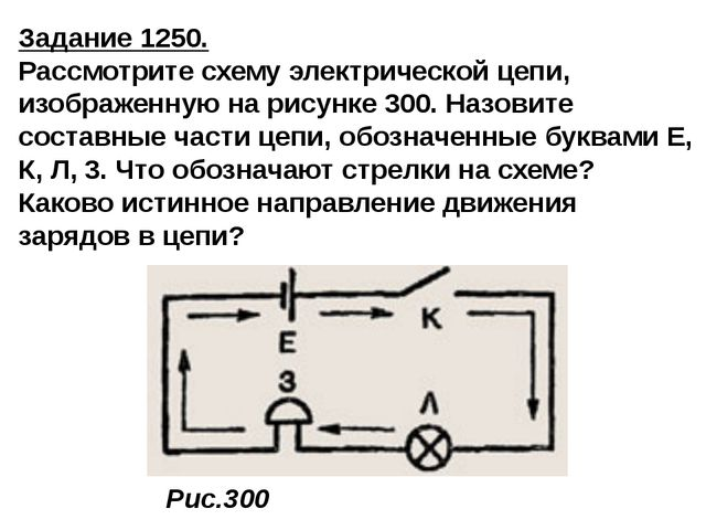 Задание 1250. Рассмотрите схему электрической цепи, изображенную на рисунке 3...