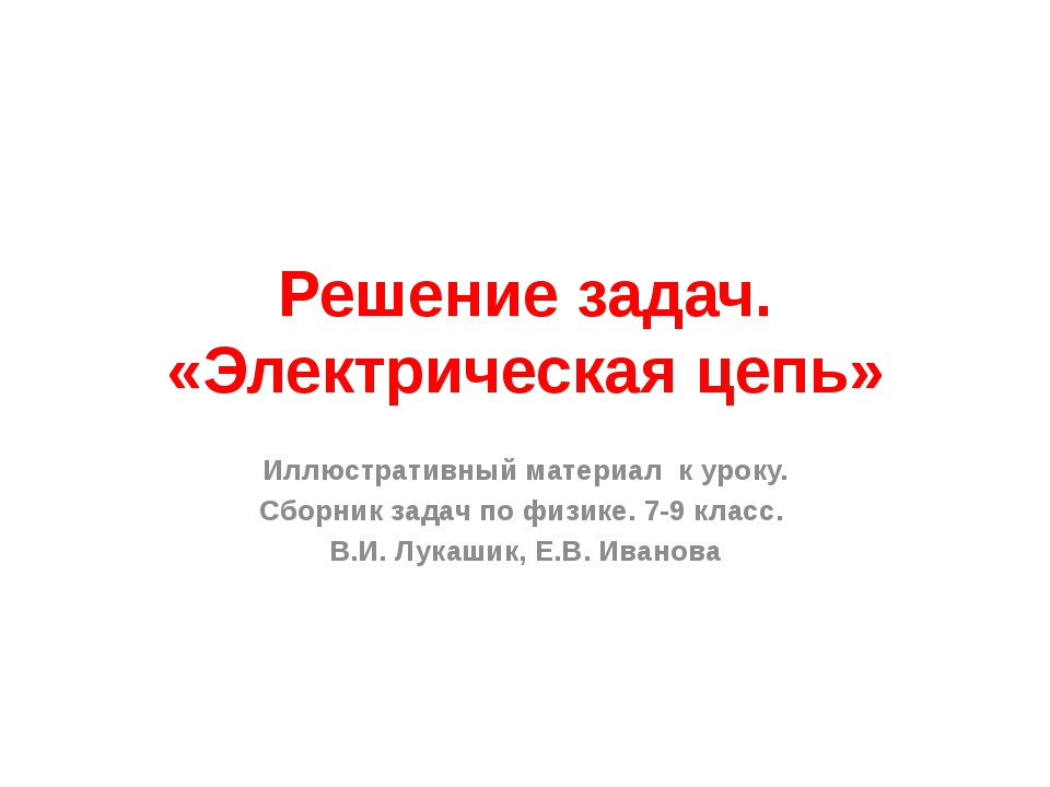 Решение задач. «Электрическая цепь» Иллюстративный материал к уроку. Сборник...