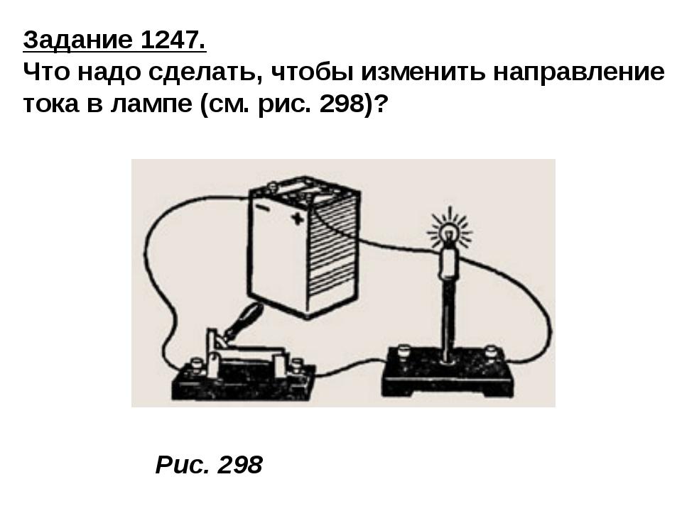 Задание 1247. Что надо сделать, чтобы изменить направление тока в лампе (см....