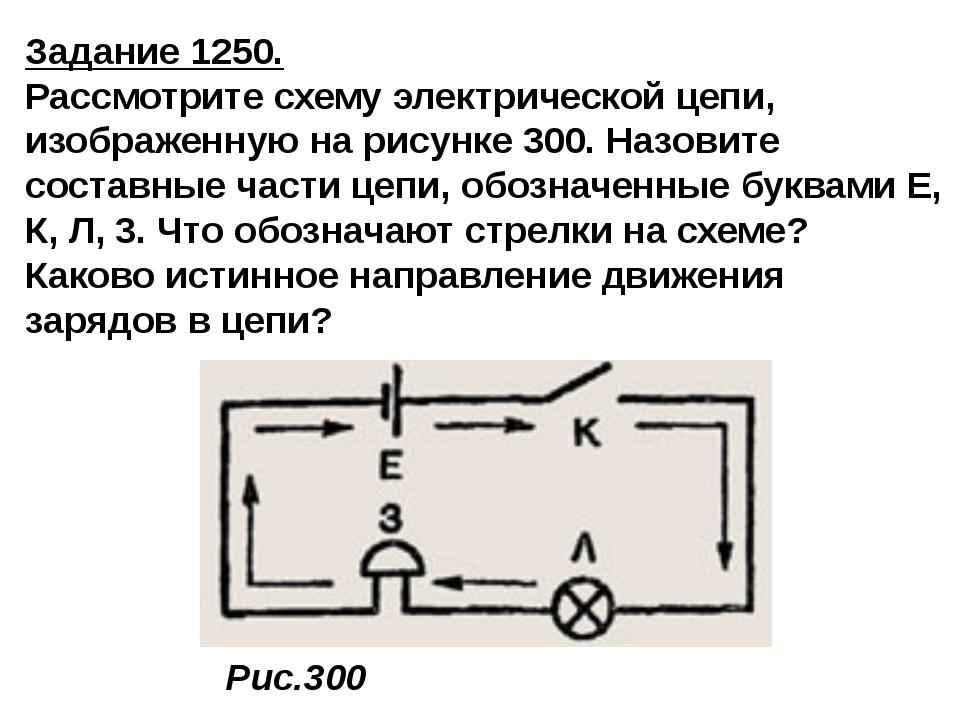 В схеме на рисунке электрической цепи заряд