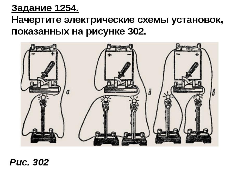 Задание 1254. Начертите электрические схемы установок, показанных на рисунке...