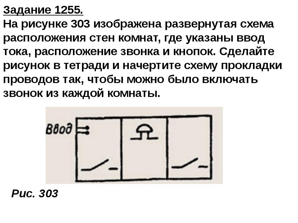 Задание 1255. На рисунке 303 изображена развернутая схема расположения стен к...