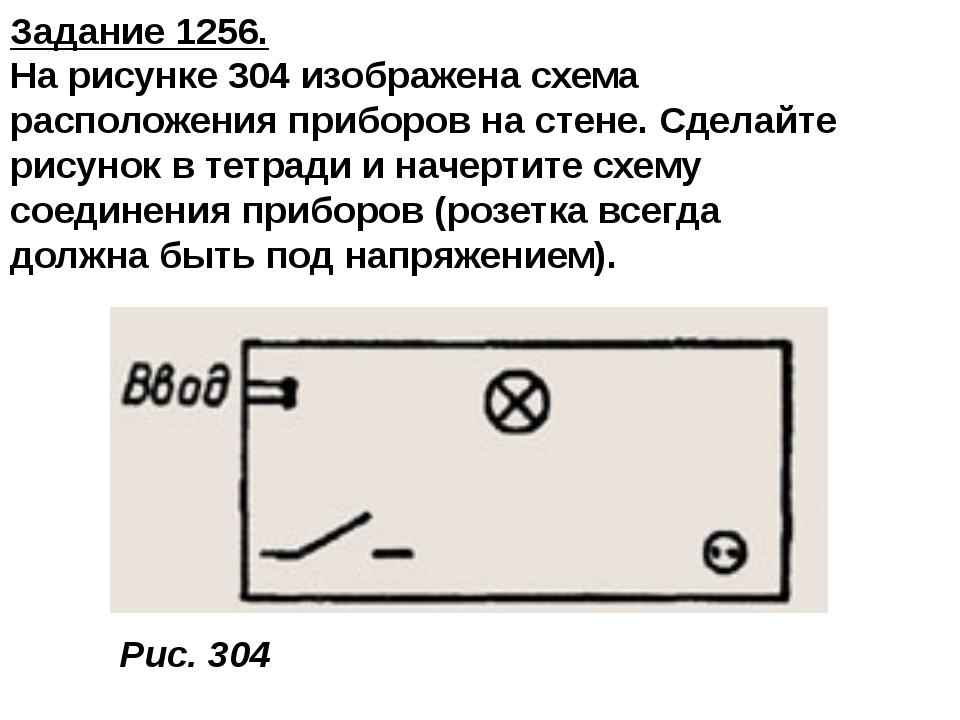 Задание 1256. На рисунке 304 изображена схема расположения приборов на стене....