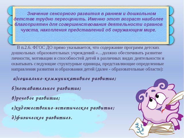 Значение сенсорного развития в раннем и дошкольном детстве трудно переоценит...