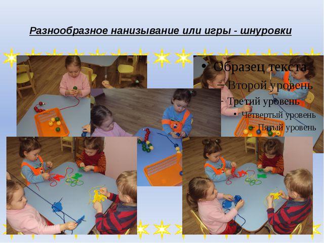 Разнообразное нанизывание или игры - шнуровки