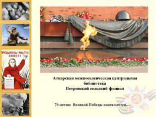 Аткарская межпоселенческая центральная библиотека Петровский сельский филиал