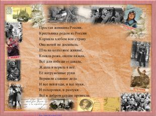 Простая женщина России, Крестьянка родом из России Кормила хлебом всю страну