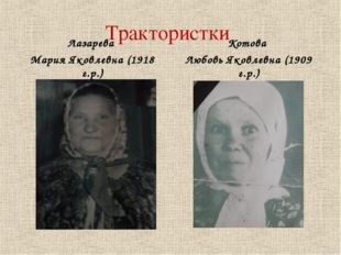 Трактористки Лазарева Мария Яковлевна (1918 г.р.) Котова Любовь Яковлевна (19