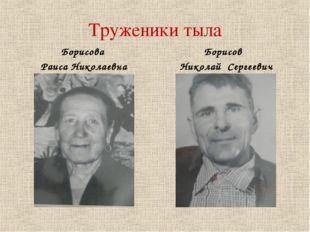 Труженики тыла Борисова Раиса Николаевна Борисов Николай Сергеевич