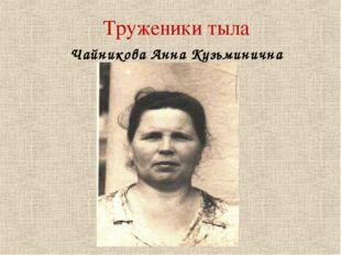 Труженики тыла Чайникова Анна Кузьминична