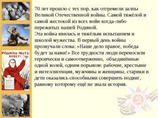 70 лет прошло с тех пор, как отгремели залпы Великой Отечественной войны. Са