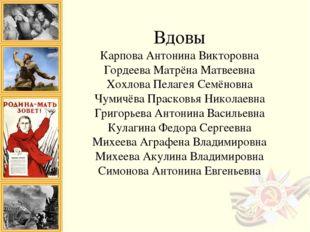 Вдовы Карпова Антонина Викторовна Гордеева Матрёна Матвеевна Хохлова Пелагея
