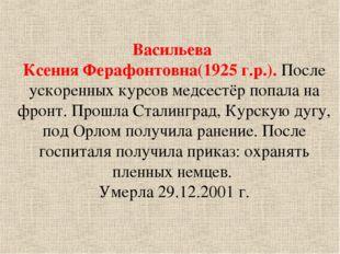 Васильева Ксения Ферафонтовна(1925 г.р.). После ускоренных курсов медсестёр п