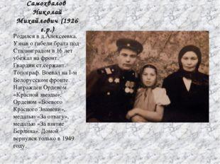 Самохвалов Николай Михайлович (1926 г.р.) Родился в д.Алексеевка. Узнав о гиб