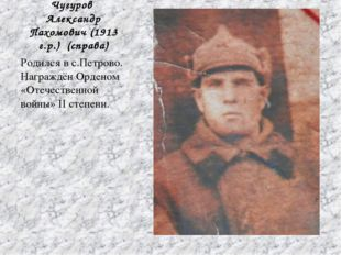 Чугуров Александр Пахомович (1913 г.р.) (справа) Родился в с.Петрово. Награжд
