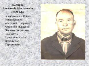 Участвовал в Ясско-Кишинёвской операции. Награждён Орденом «Красной Звезды»,