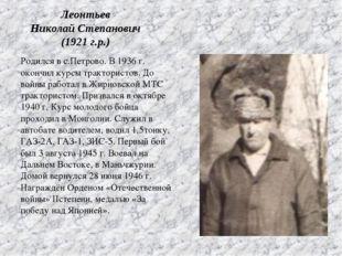 Родился в с.Петрово. В 1936 г. окончил курсы трактористов. До войны работал в