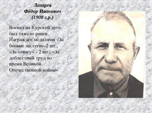 Воевал на Курской дуге, был тяжело ранен. Награждён медалями «За боевые заслу