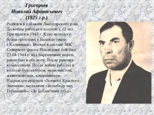 Родился в п.Нажим Лысогорского р-на. До войны работал в колхозе с 12 лет. При