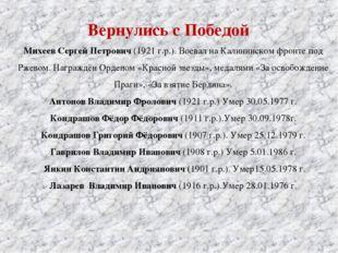 Вернулись с Победой Михеев Сергей Петрович (1921 г.р.). Воевал на Калининско