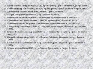 29. Шехов Василий Дмитриевич (1920 г.р.). Красноармеец. Пропал без вести в д
