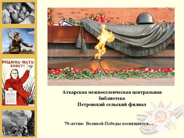Аткарская межпоселенческая центральная библиотека Петровский сельский филиал...
