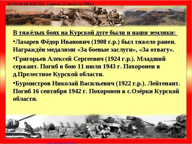 В тяжёлых боях на Курской дуге были и наши земляки: Лазарев Фёдор Иванович (...