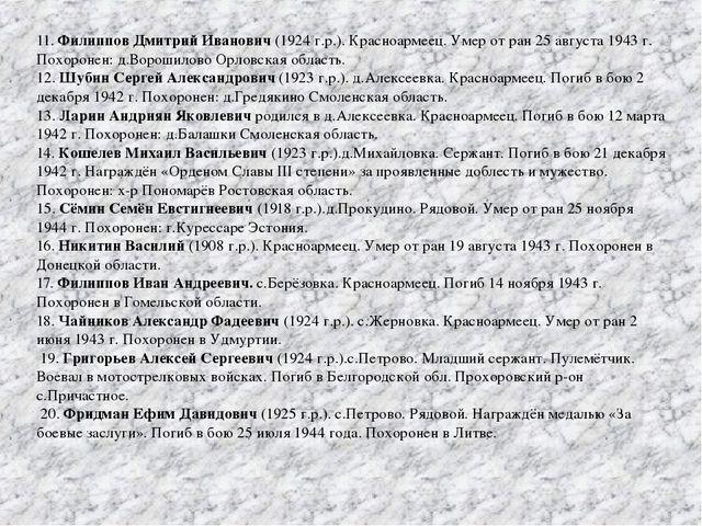 11. Филиппов Дмитрий Иванович (1924 г.р.). Красноармеец. Умер от ран 25 авгу...