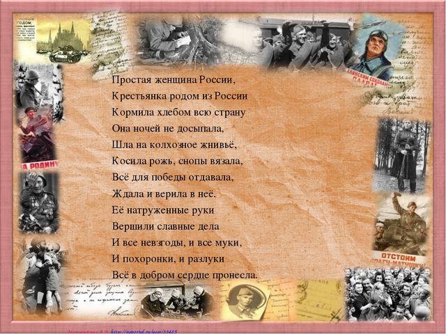 Простая женщина России, Крестьянка родом из России Кормила хлебом всю страну...