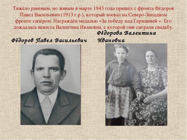 Тяжёло раненым, но живым в марте 1943 года пришёл с фронта Фёдоров Павел Васи...