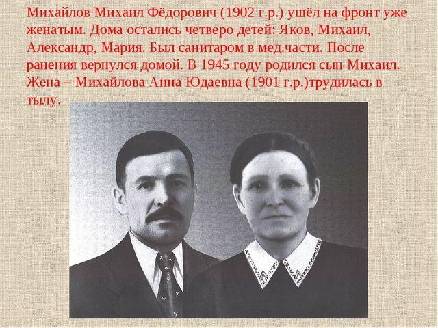 Михайлов Михаил Фёдорович (1902 г.р.) ушёл на фронт уже женатым. Дома осталис...