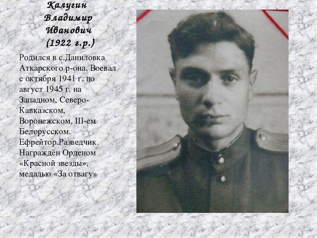 Калугин Владимир Иванович (1922 г.р.) Родился в с.Даниловка Аткарского р-она....