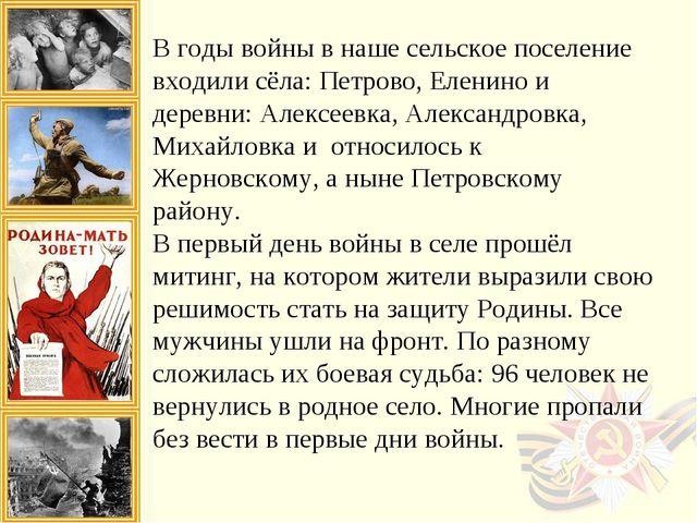 В годы войны в наше сельское поселение входили сёла: Петрово, Еленино и дере...