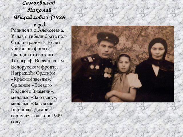 Самохвалов Николай Михайлович (1926 г.р.) Родился в д.Алексеевка. Узнав о гиб...