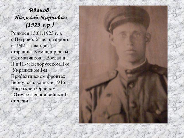 Иванов Николай Карпович (1923 г.р.) Родился 13.01.1923 г. в с.Петрово. Ушёл н...