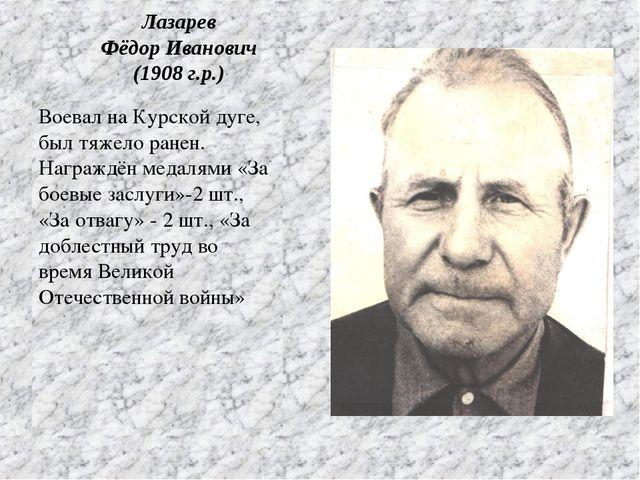 Воевал на Курской дуге, был тяжело ранен. Награждён медалями «За боевые заслу...
