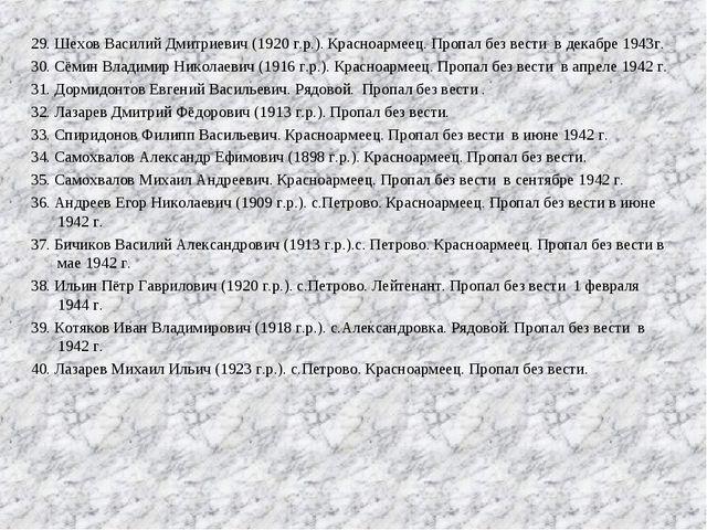 29. Шехов Василий Дмитриевич (1920 г.р.). Красноармеец. Пропал без вести в д...
