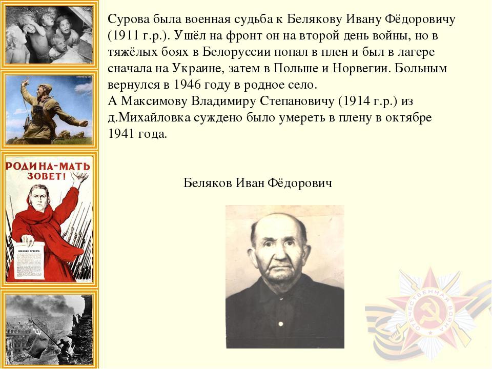 Сурова была военная судьба к Белякову Ивану Фёдоровичу (1911 г.р.). Ушёл на...