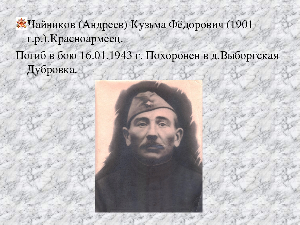 Чайников (Андреев) Кузьма Фёдорович (1901 г.р.).Красноармеец. Погиб в бою 16...