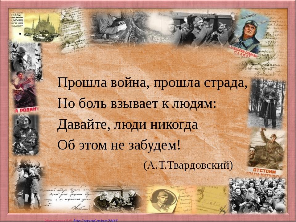 . Прошла война, прошла страда, Но боль взывает к людям: Давайте, люди никогда...