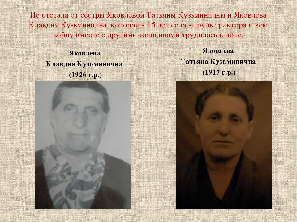 Не отстала от сестры Яковлевой Татьяны Кузьминичны и Яковлева Клавдия Кузьмин...