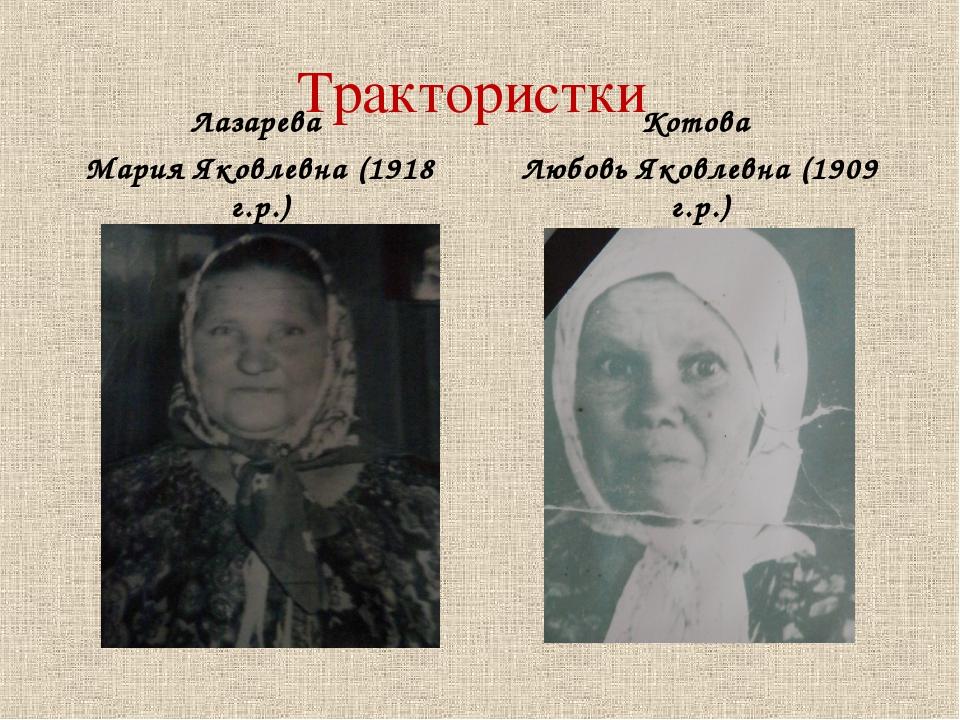 Трактористки Лазарева Мария Яковлевна (1918 г.р.) Котова Любовь Яковлевна (19...