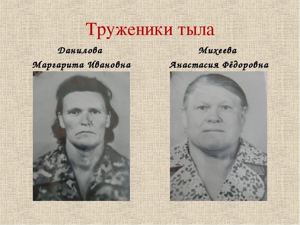 Труженики тыла Данилова Маргарита Ивановна Михеева Анастасия Фёдоровна